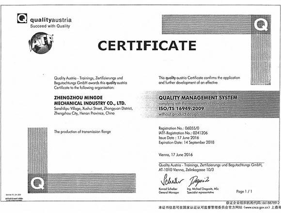 TS 16949 certificate